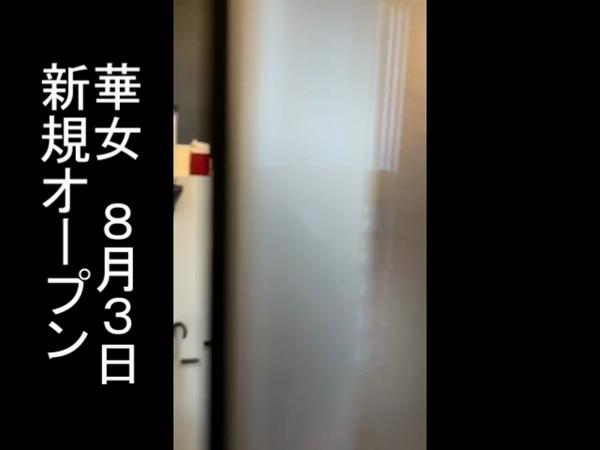 華女 YESグループ水戸のお仕事解説動画