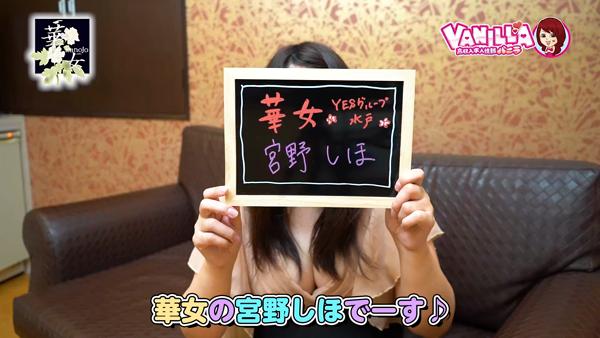 華女 YESグループ水戸に在籍する女の子のお仕事紹介動画