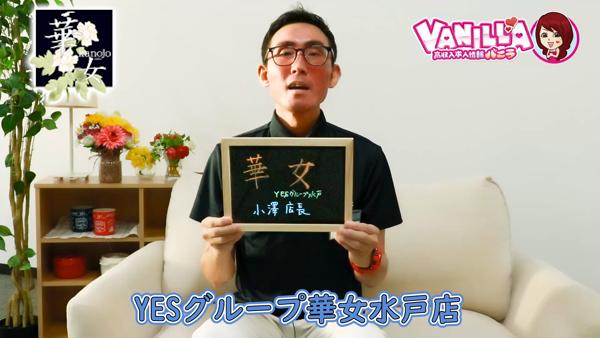 華女 YESグループ水戸のスタッフによるお仕事紹介動画