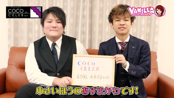 COCO CELEB水戸(YESグループ)のバニキシャ(スタッフ)動画