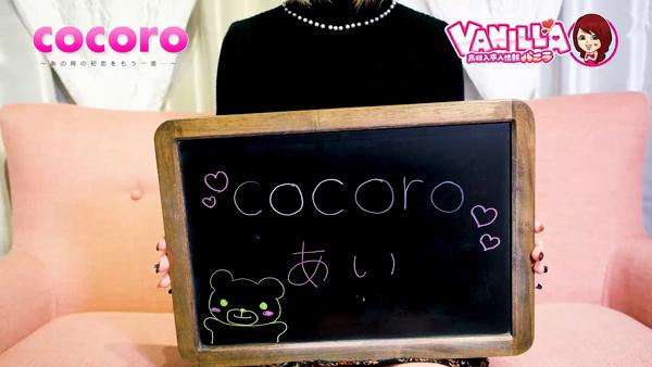 cocoroに在籍する女の子のお仕事紹介動画