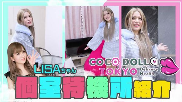 COCODOLL♡TOKYO ~ココドール東京~のお仕事解説動画