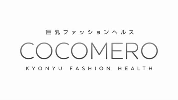 COCOMEROのお仕事解説動画