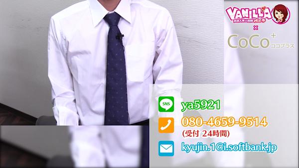 CoCo+のお仕事解説動画
