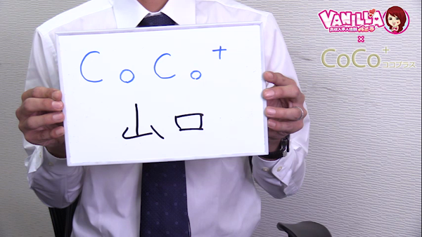 CoCo+のバニキシャ(スタッフ)動画