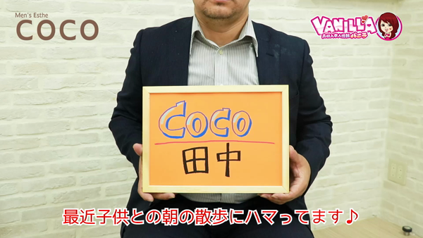 COCOのスタッフによるお仕事紹介動画