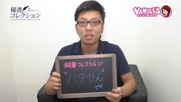 秘書コレクション宮崎のバニキシャ(スタッフ)動画