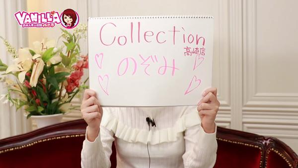 コレクション 高崎店のバニキシャ(女の子)動画