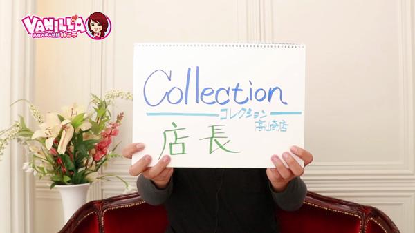 コレクション 高崎店のバニキシャ(スタッフ)動画