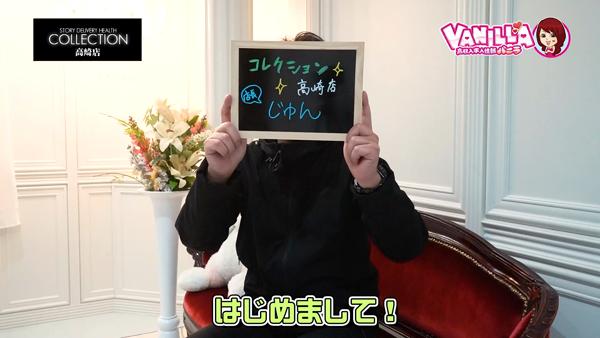 コレクション 高崎店のスタッフによるお仕事紹介動画