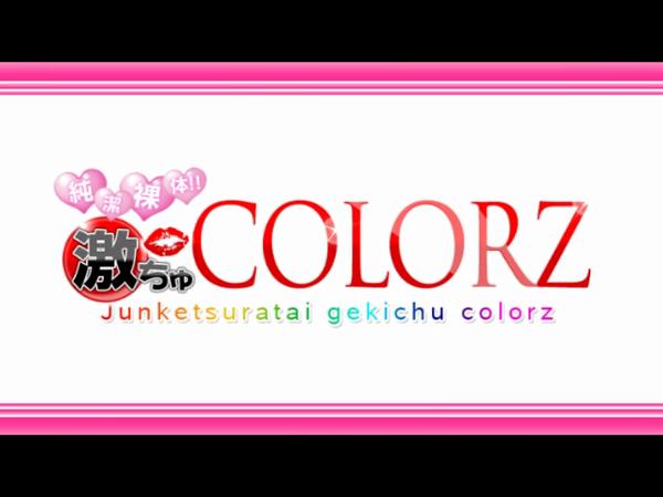 COLORZ(カラーズ)の求人動画