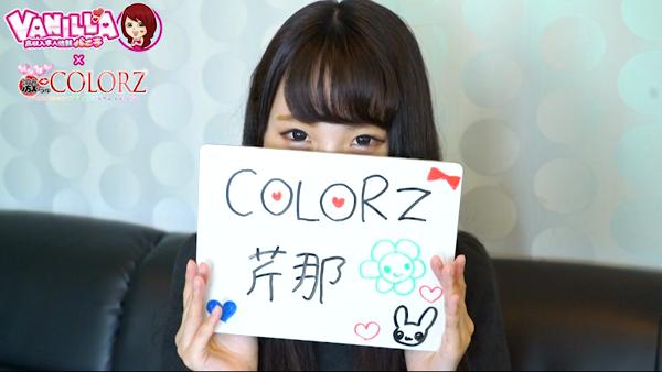 COLORZ(カラーズ)のバニキシャ(女の子)動画