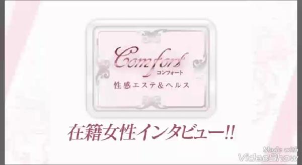 性感エステ&ヘルス 京都コンフォートの求人動画