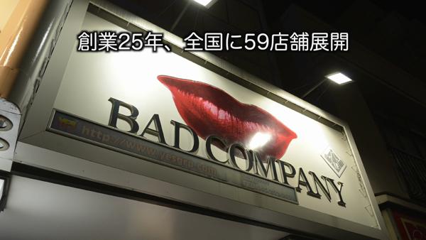 BAD COMPANY 横浜店のお仕事解説動画