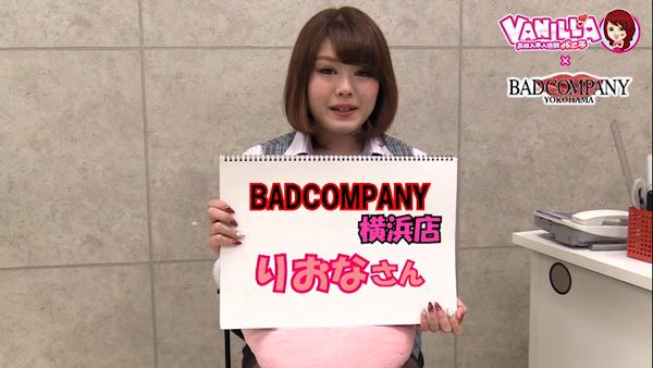 BAD COMPANY 横浜店のバニキシャ(女の子)動画