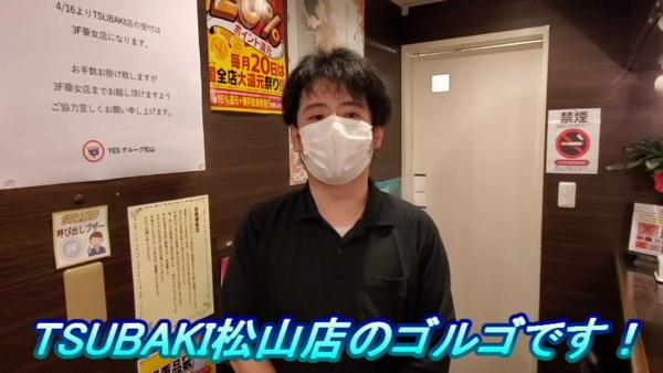 TSUBAKI(ツバキ)松山店(イエスグループ)のお仕事解説動画