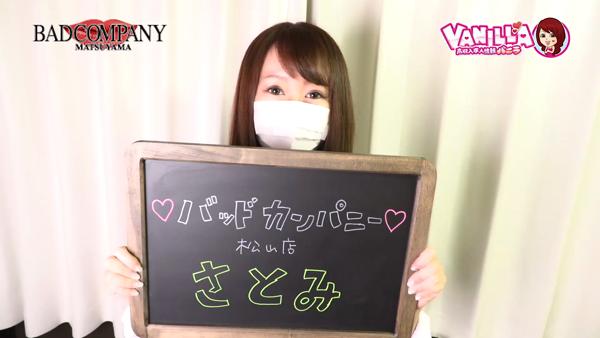 バッドカンパニー松山店(イエスグループ)のバニキシャ(女の子)動画