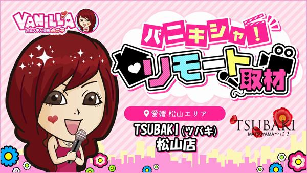 TSUBAKI(ツバキ)松山店(イエスグループ)に在籍する女の子のお仕事紹介動画