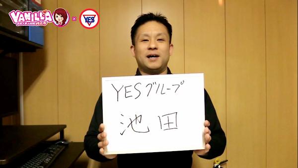 バッドカンパニー松山店(イエスグループ)のバニキシャ(スタッフ)動画