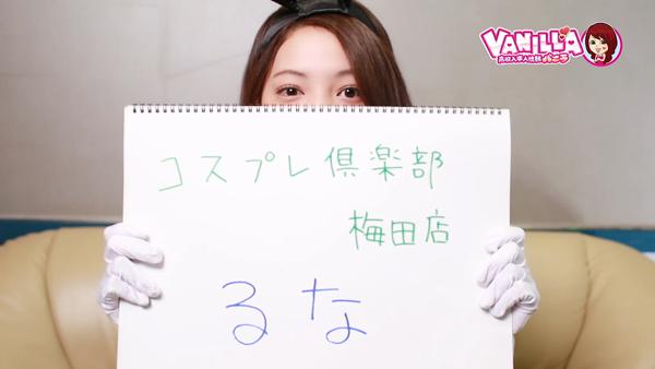 コスプレ倶楽部 梅田店のバニキシャ(女の子)動画