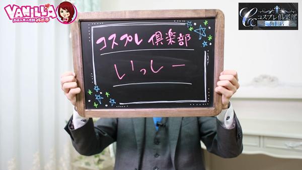 コスプレ倶楽部 梅田店のバニキシャ(スタッフ)動画