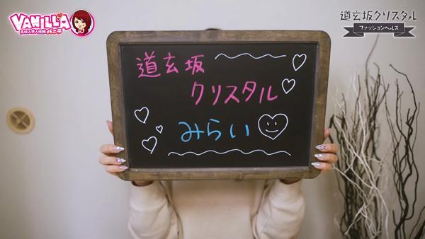 道玄坂クリスタルに在籍する女の子のお仕事紹介動画