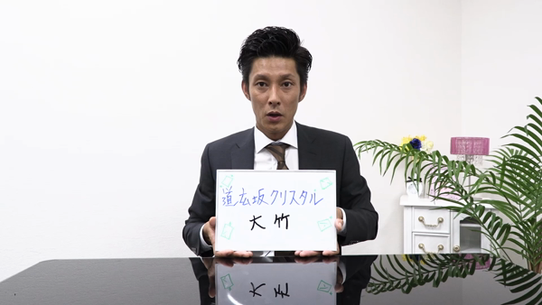 道玄坂クリスタルのバニキシャ(スタッフ)動画