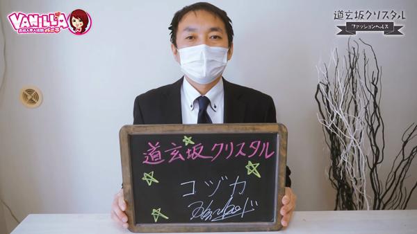 道玄坂クリスタルのスタッフによるお仕事紹介動画