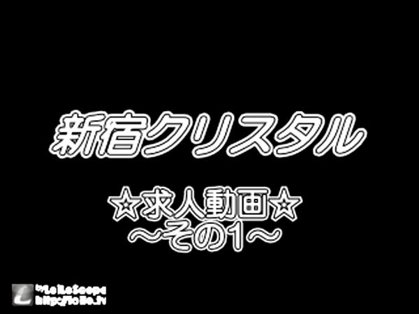 新宿クリスタルの求人動画