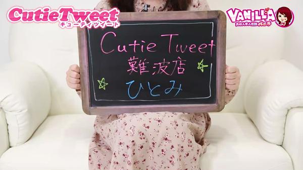 キューティーツイート難波店に在籍する女の子のお仕事紹介動画