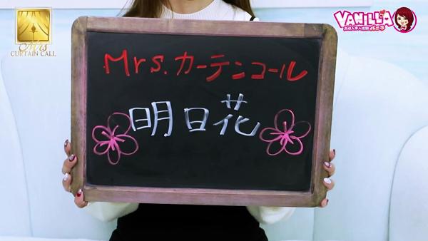 Mrs.カーテンコールに在籍する女の子のお仕事紹介動画