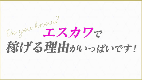 skawaii 奈良店の求人動画