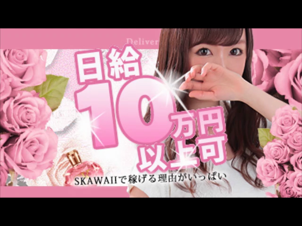skawaii(エスカワ)奈良店の求人動画