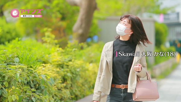 skawaii(エスカワ)グループの求人動画