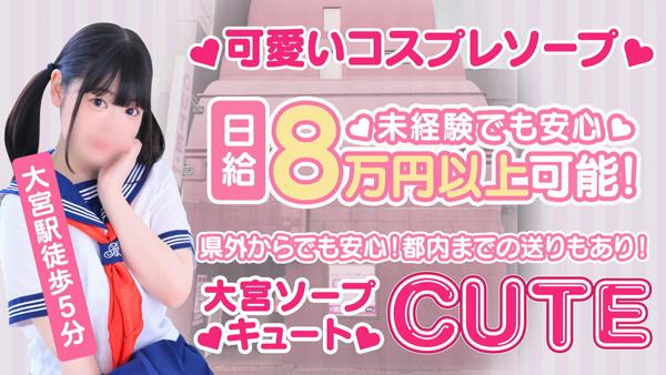 CUTEの求人動画