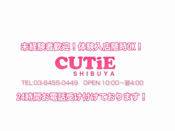 CUTiEの求人動画