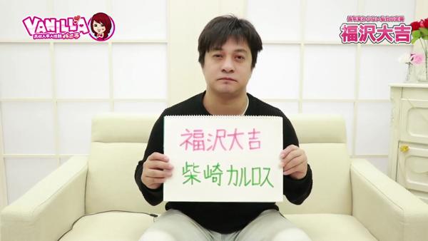 福沢大吉の求人動画