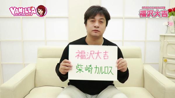 福沢大吉のバニキシャ(スタッフ)動画