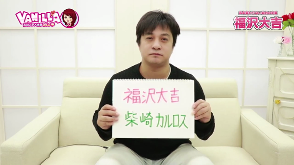 美女図館 福沢大吉のお仕事解説動画