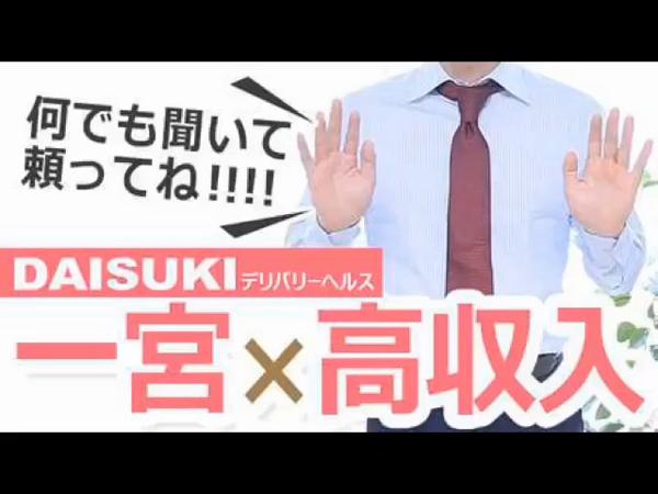 ダイスキの求人動画