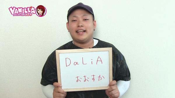 DaLiAのバニキシャ(スタッフ)動画