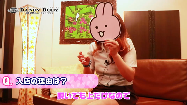 ダンディボディのバニキシャ(女の子)動画