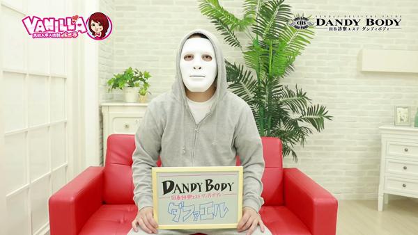ダンディボディのバニキシャ(スタッフ)動画