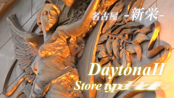 デイトナⅡのお仕事解説動画