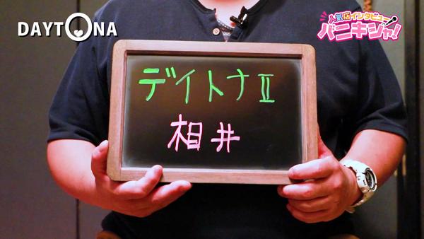 デイトナⅡのスタッフによるお仕事紹介動画