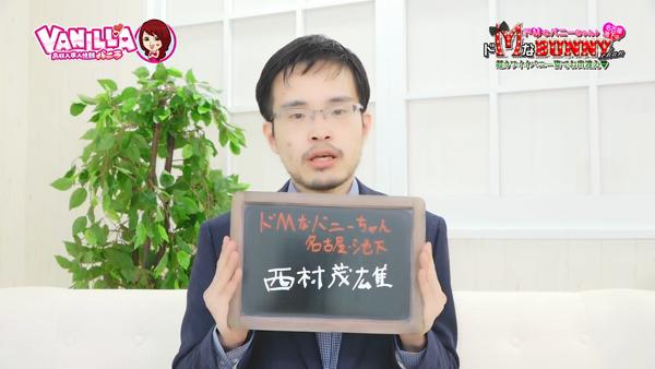 ドMなバニーちゃん名古屋・池下のスタッフによるお仕事紹介動画