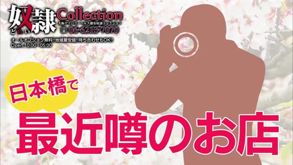 奴隷コレクション 梅田店の求人動画