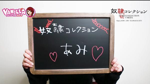 奴隷コレクション 梅田店のバニキシャ(女の子)動画