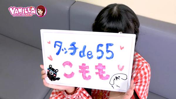 タッチde55のバニキシャ(女の子)動画