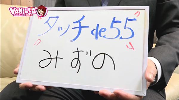タッチde55のバニキシャ(スタッフ)動画